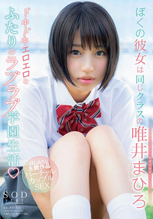 【STAR-954】我的女朋友是同班同学 唯井真寻(唯井まひろ)