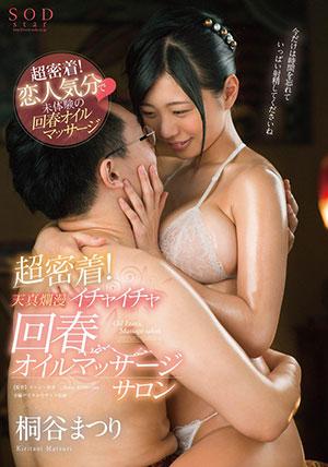 【STAR-952】回春油按摩沙龙 桐谷茉莉(桐谷まつり)