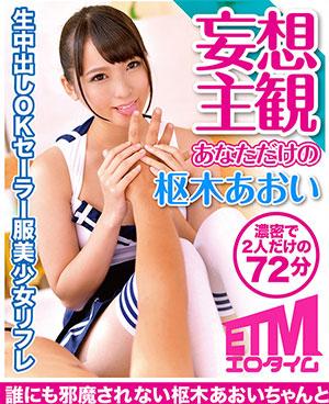 【ETQR-065】水手服美少女 枢木葵(枢木あおい)