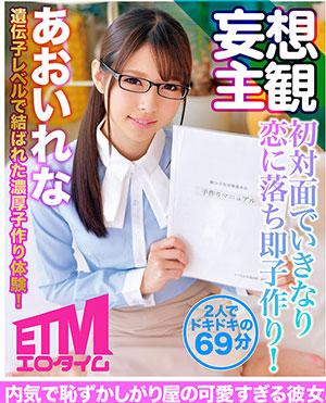 【ETQR-064】初次见面就突然坠入爱河 葵玲奈(あおいれな)