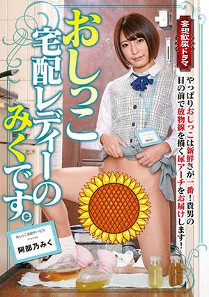 【NEO-677】只有尿布送货员 阿部乃美久(阿部乃みく)