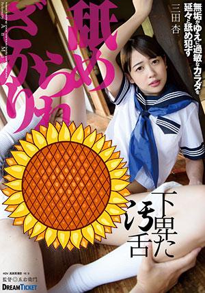 【LKD-006】正当被舔的时候 三田杏