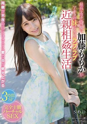 【STAR-960】最性感又可爱的妹妹 加藤桃香(加藤ももか)
