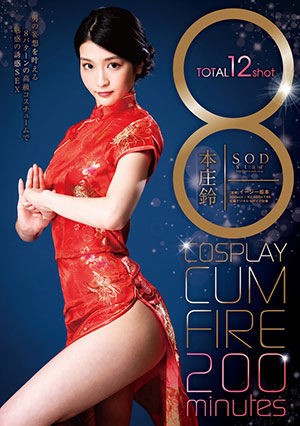 【STAR-994】COSPLAY CUM FIRE 本庄铃