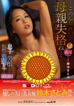 【SDMU-881】SOD罗曼史儿子 铃木里美(鈴木さとみ)