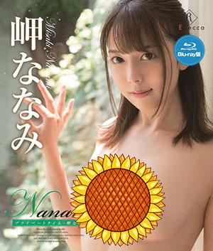【REBDB-324】Nanami私人时间 岬奈奈美(岬ななみ)