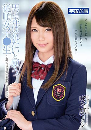 【MDTM-459】可爱的美少女 咲咲原玲(咲々原リン)
