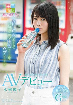 【KMHR-045】纯真的矿物质天然美少女 水树璃子