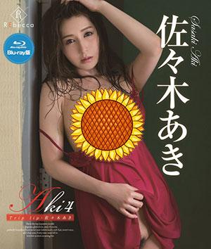 【REBDB-323】Aki4 Trip lip 佐佐木明希(佐々木あき)
