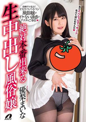 【XVSR-433】绝对正式表演的风俗小姐 优梨舞奈(優梨まいな)