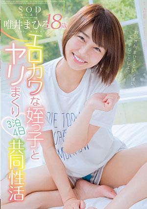 【STAR-987】与可爱的侄女4天3夜 唯井真寻(唯井まひろ)