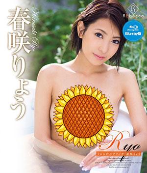 【REBDB-330】春天的感觉 春咲凉(春咲りょう)