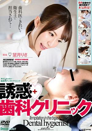 【CMD-022】诱惑牙科诊所 望月理沙(望月りさ)