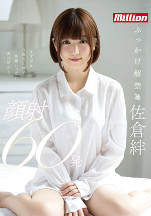 【MKMP-256】冲突解禁60发 佐仓绊(佐倉絆)
