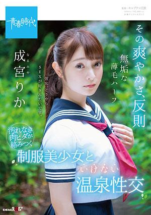 【SDAB-070】制服美少女的温泉之旅 成宫莉香(成宮りか)