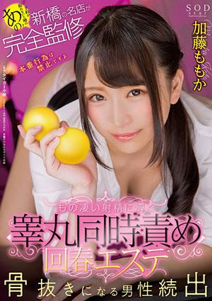 【STAR-991】责备回春美容院 加藤桃香(加藤ももか)