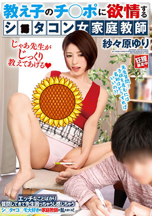【GVG-716】隐形眼镜女家庭教师 纱纱原百合(纱々原ゆり)