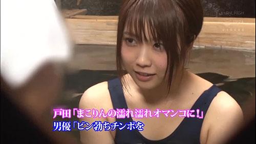 【NHDTB-195】要不要试试一条男浴巾 户田真琴