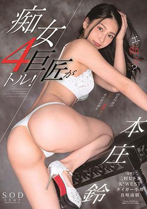 【STARS-017】傻女人4巨匠!本庄铃