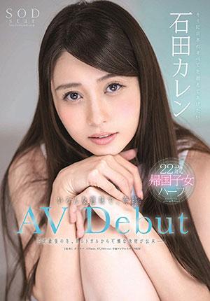 【STARS-013】AV Debut 石田カレン