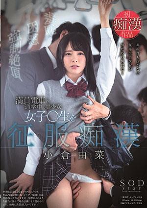 【STARS-022】满员电车上学的美少女 小仓由菜