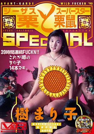 【VRTM-418】超级明星SPECIAL 树麻里子(樹まり子)
