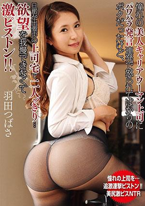 【MADM-107】职业女性上司强行骚扰 羽田翼(羽田つばさ)