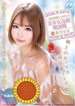 【XVSR-452】最高级香皂小姐 彩乃奈奈(彩乃なな)