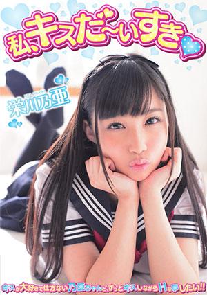 【DIC-009A】我要接吻!荣川乃亚
