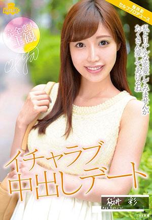 【MILK-029】完全恋人主观恋爱约会 樱井彩