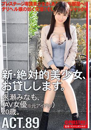 【CHN-171】新绝对的美少女借出 永濑美奈萌(永濑みなも)