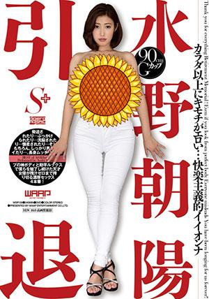 【WSP-158】引退作品 水野朝阳