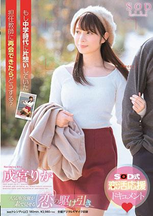 【STARS-039】如果能与单恋的班主任再会 成宫莉香(成宮りか)