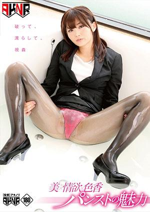 【FSET-789】美×欲×色的魅力 妃月留衣(妃月るい)