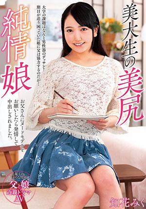 【NACR-252】美大学生之纯情女儿 知花未来(知花みく)
