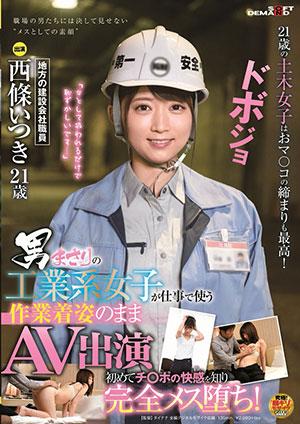【SDAM-007】工业系女子工作使用的工作服演出 西條いつき