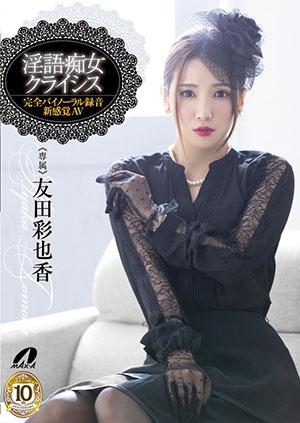 【XVSR-459】美女危机 友田彩也香