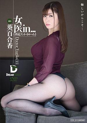 【VDD-147】女医生在威胁套房 葵百合香