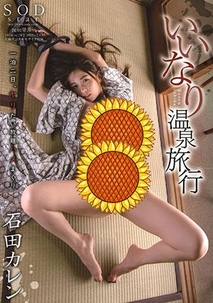 【STARS-045】温泉旅行 石田凯伦(石田カレン)
