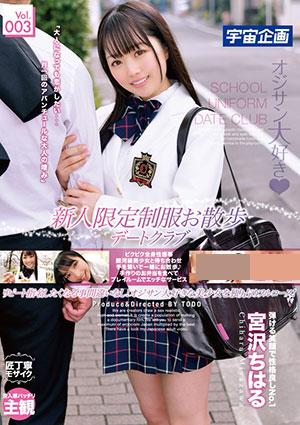 【MDTM-521】新人限定制服散步约会俱乐部 宫泽千春(宮沢ちはる)