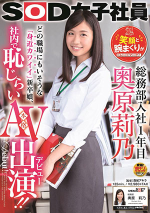 【SDJS-012】身边可爱的应届毕业生 奥原莉乃