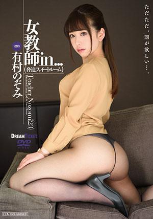 【VDD-148】女教师in威胁套房 有村希(有村のぞみ)