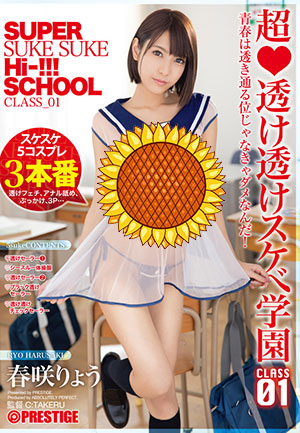 【ABP-860】透明的学园CLASS 01 春咲凉(春咲りょう)