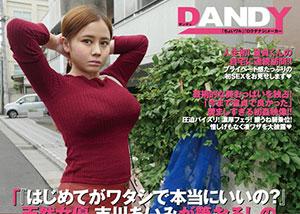 【DANDY-634】天然女演员吉川爱美的帮助