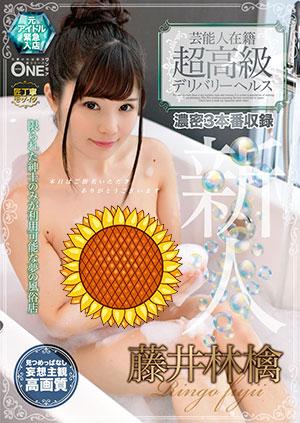 【ONEZ-191】艺人在籍超高级配送健康 藤井林檎