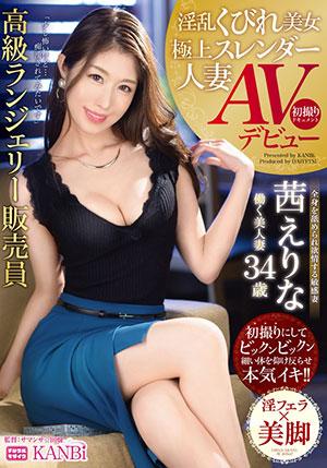 【DTT-025】高级内衣销售员 茜惠里奈(茜えりな)