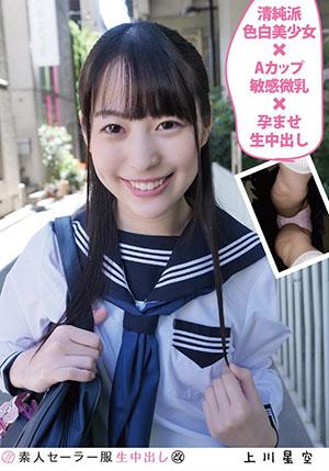 【SS143A】清纯派白美少女 上川星空