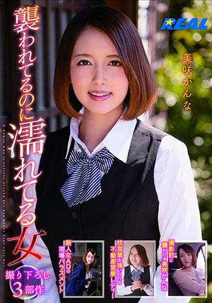 【XRW-701】被袭击却淋湿的女人 美咲佳奈(美咲かんな)
