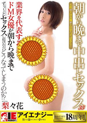 【IENE-955】从早到晚做35 梨梨花(梨々花)