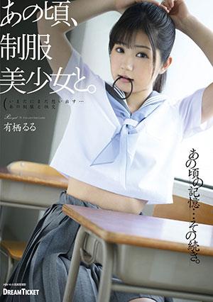 【HKD-005】制服美少女 有栖露露(有栖るる)